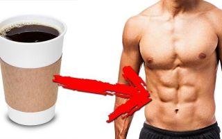 От кофе худеют или толстеют?