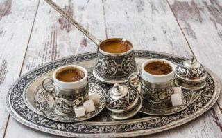 Кофе по-турецки — напиток с историей