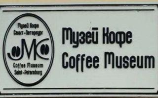 Музеи кофе
