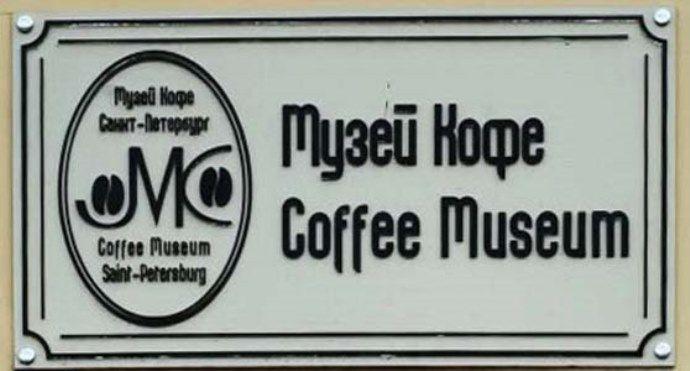 вывеска музея кофе в Санкт-Петербурге