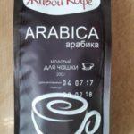 живой кофе